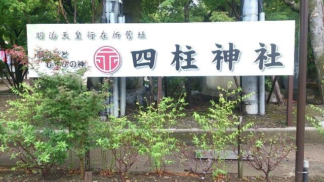 パワースポット 四柱神社