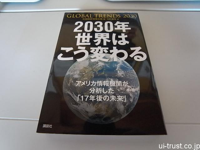 2030年 世界はこう変わる