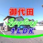 シンフォニー西軽井沢 1LDK