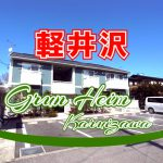 Grun Heim軽井沢