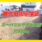桜ヶ丘売地 A区画