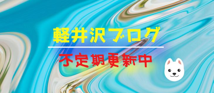 軽井沢ブログ