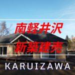 南軽井沢 新築建売別荘 KN-015