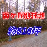 新軽ゴルフ場近く🏌 南ヶ丘別荘地 約816坪