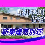 借宿 新築建売別荘