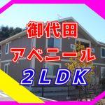 御代田 アベニール 2LDK