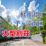 千ヶ滝西区 大型保養所